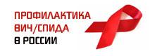 Профилактика Вич в РФ